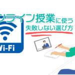 【失敗しない】オンライン授業に使うWiFiの選び方&おすすめ3選