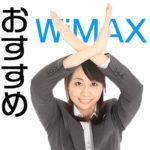 注意!WiMAXは「こんな人にはおすすめしない!」具体例を全紹介