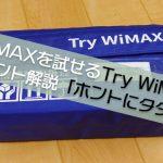WiMAXのお試しTry WiMAXはホントに無料なの?要点全解説