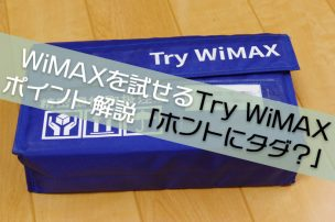WiMAXを試せるTry WiMAX ポイント解説「ホントにタダ?」