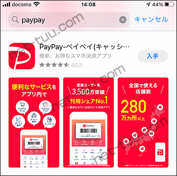 App Store PayPayアプリ
