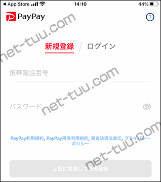 PayPay 新規登録