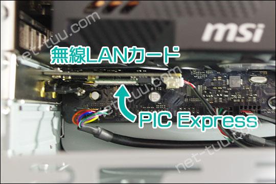 無線LANカードをPCI Expressスロットに差し込む