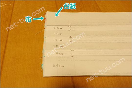 プリーツの台紙で布に印を付ける