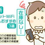 【7月2日更新】ポケットWiFiの在庫状況&今おすすめのサービス3選