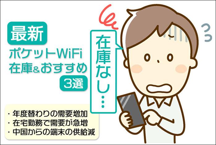 最新 ポケットWiFi在庫&おすすめ3選