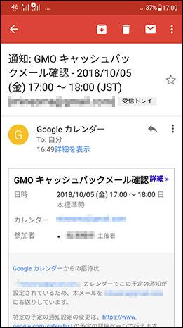 Googleカレンダー リマインドメール