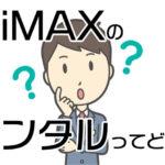 WiMAXレンタルを徹底解説!メリット・注意点と期間別おすすめサービス