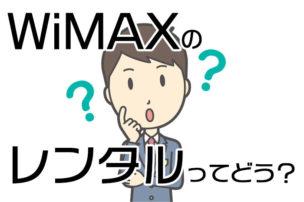 WiMAXのレンタルってどう?