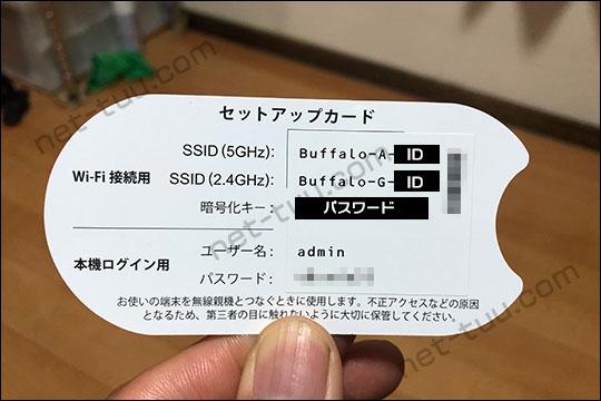 無線LANルーター 接続設定のカード
