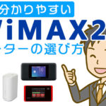 WiMAX2+(ワイマックス)ルーターの比較「1番分かりやすい選び方」