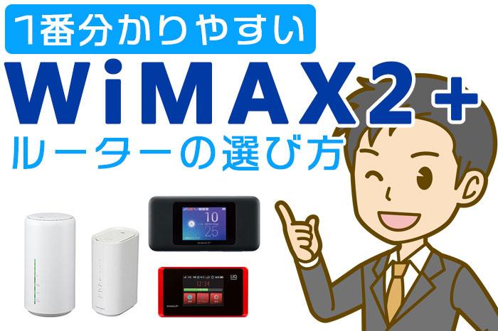 1番分かりやすいWiMAX2+ ルーターの選び方