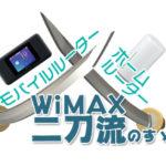 WiMAXをホームルーター・モバイルルーターを併用する簡単で安い方法