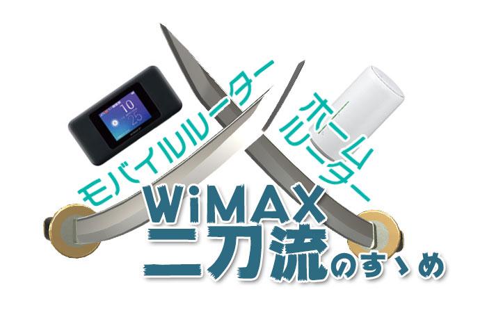 「WiMAXをホームルーター・モバイルルーターを併用する簡単で安い方法」アイキャッチ画像