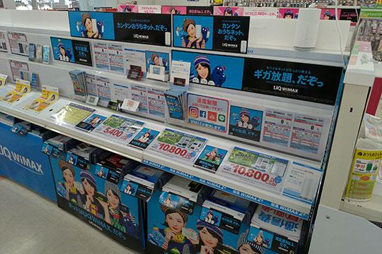 家電量販店 WiMAXコーナー