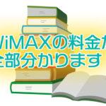 WiMAXの料金・プランを全解説!他の回線との比較と最安のワイマックス