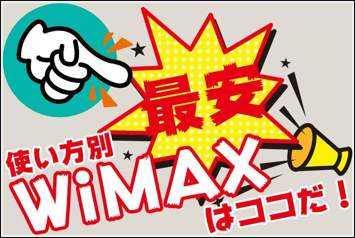 WiMAXを最安で使えるプロバイダー5選