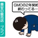【速報】GMOのWiMAX2年契約が終了!最安の販売店・プランを徹底検証
