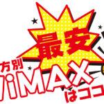 WiMAXを最安で使えるプロバイダー6選【使い方で安い業者は違う!】
