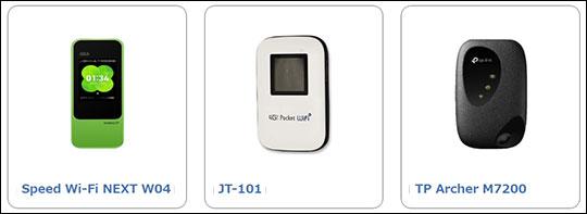 最安値保証WiFiのレンタル端末