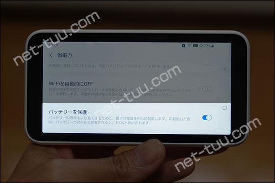 Galaxy 5G Mobile Wi-Fi バッテリー保護