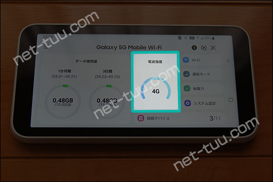 Galaxy 5G Mobile Wi-Fi 電波強度