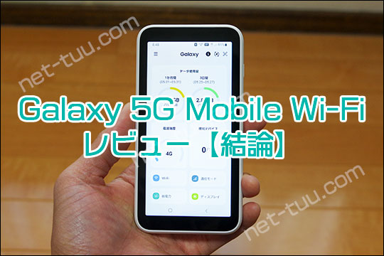 Galaxy 5G Mobile Wi-Fi レビューの結論
