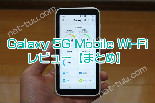 Galaxy 5G Mobile Wi-Fi レビューのまとめ