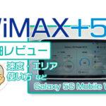 使用者によるGalaxy 5G Mobile Wi-Fi(WiMAX+5G)のレビュー