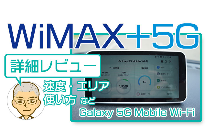 Galaxy 5G Mobile Wi-Fi 詳細レビュー