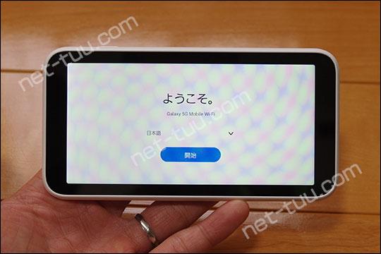Galaxy 5G Mobile Wi-Fi 言語選択画面