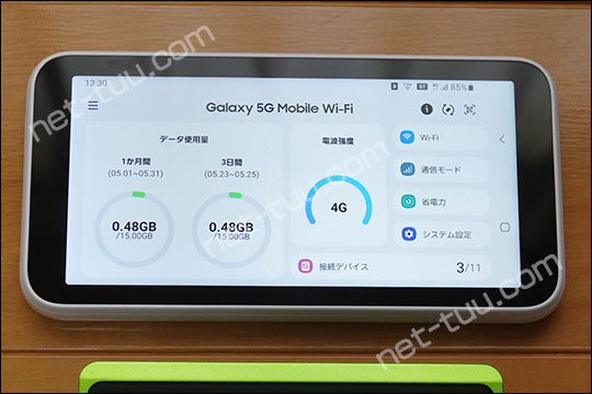 Galaxy 5G Mobile Wi-Fi トップ画面