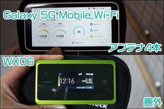 Galaxy 5G Mobile Wi-Fi WX06 アンテナ比較