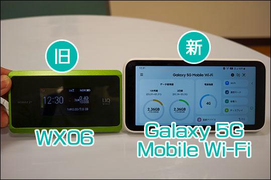 WX06・Galaxy 5G Mobile Wi-Fi 比較