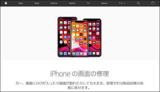 iPhone の画面の修理 スクリーンショット