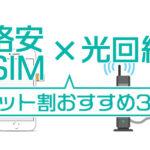 【1分でわかる】格安SIMと光回線セットのおすすめ3選