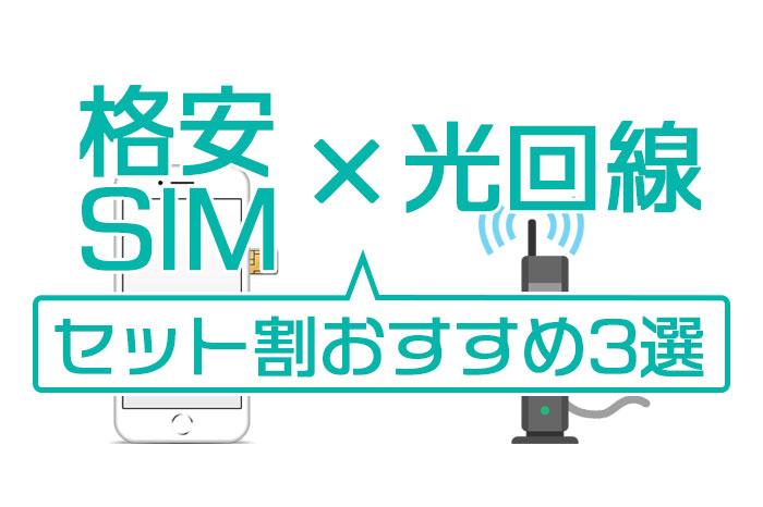 格安SIMと光回線のセット割おすすめ3選