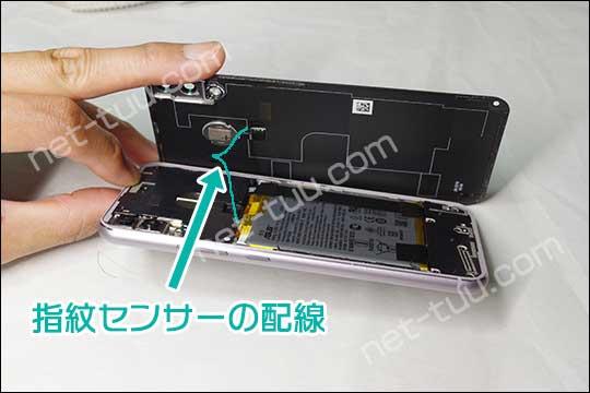 指紋センサーの配線