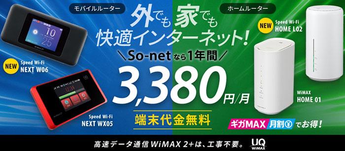 So-netモバイルWiMAX