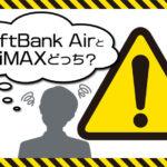 WiMAXよりSoftBank Airが良いの!?販売員の話を検証した驚愕の事実