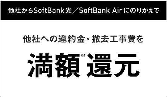 ソフトバンク光 他社への違約金・撤去工事費を満額変換 バナー