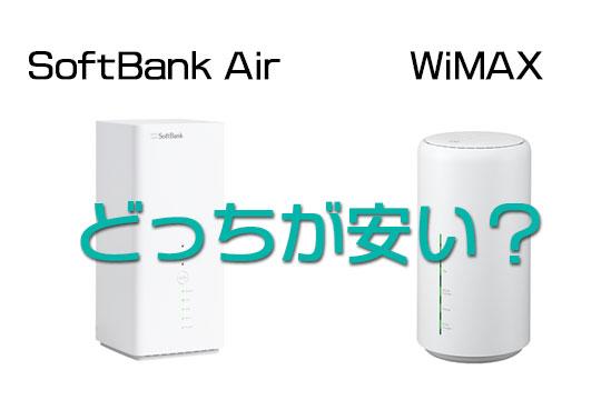 ソフトバンクエアー WiMAX どっちが安い?