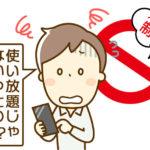 WiMAXの速度制限を徹底解説!3日10GB制限の全てが分かるページ