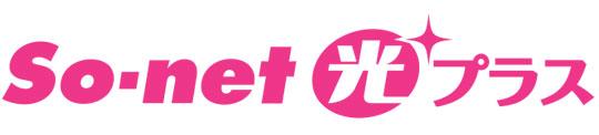 So-net 光プラス ロゴ
