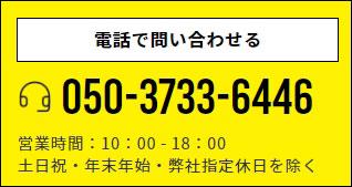 それがだいじWiFi カスタマーセンター電話番号