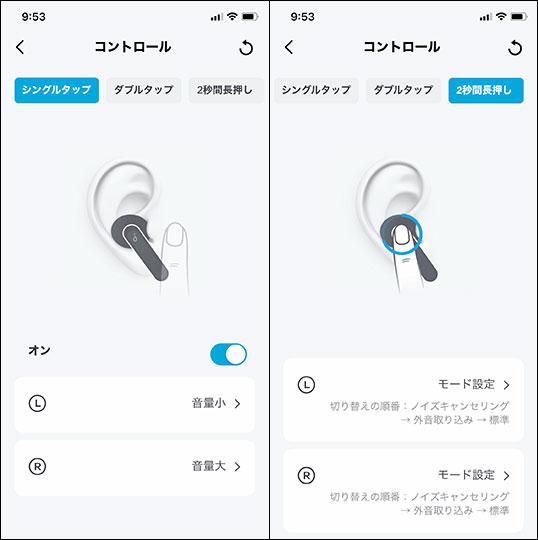 Soundcoreアプリ コントロール設定 (シングルタップ・長押し)