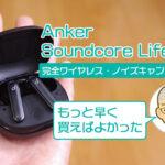 Soundcore Life P3のレビュー ノイズキャンセリングの効果と感想
