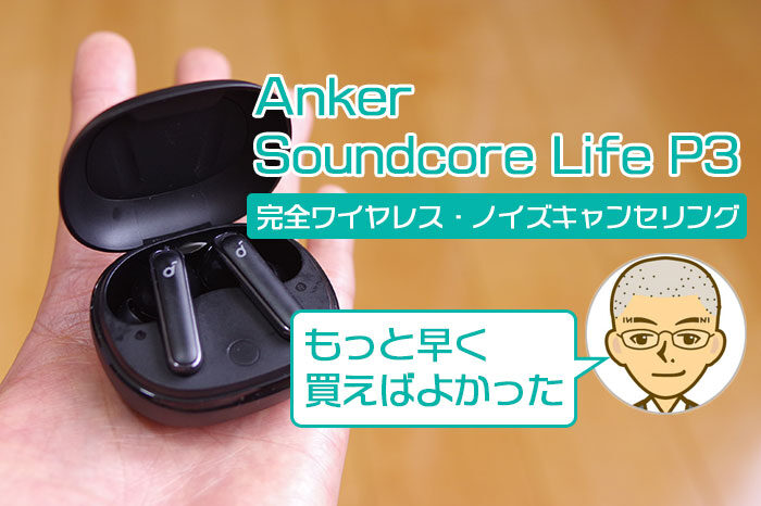 Anker Soundcore Life P3 レビュー