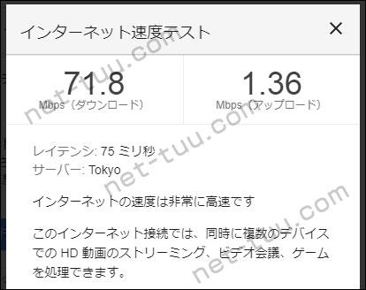 WiMAX スピードテストの結果