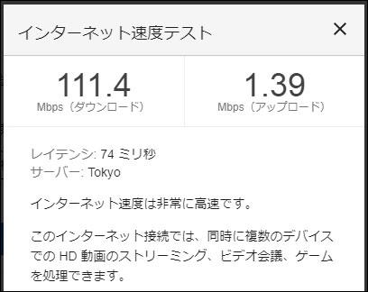 WiMAX Speed Wi-Fi HOME L02の通信速度(2020年10月3日 18時頃)
